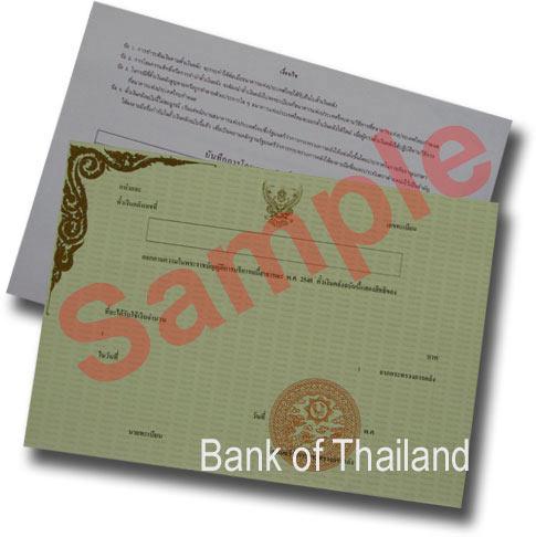 ตั๋วเงินคลัง คือ ตราสารหนี้ Treasury Bill คือ
