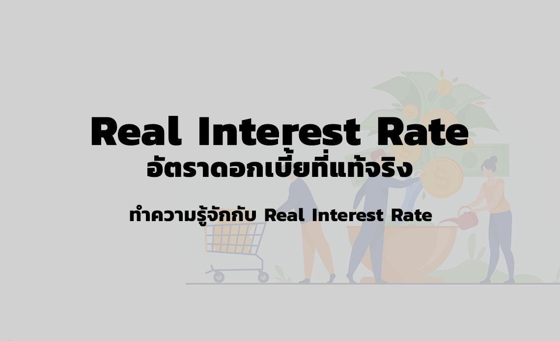 อัตราดอกเบี้ยที่แท้จริง คือ Real Interest Rate คือ ดอกเบี้ยแท้จริว