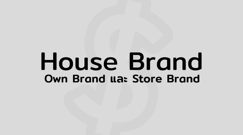 House Brand คือ สินค้าแบรนด์ห้าง สินค้า House Brand หมายถึง