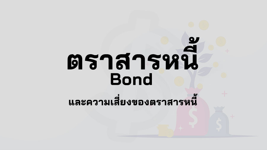 ตราสารหนี้ คือ Bond คือ พันธบัตร หุ้นกู้ ตราสาร หนี้ตราสารหนี้ คือ Bond คือ พันธบัตร หุ้นกู้ ตราสาร หนี้ การลงทุน