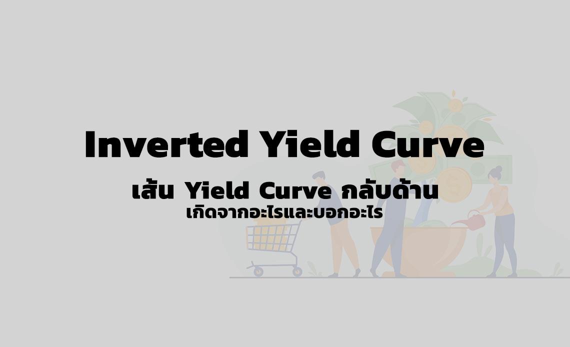 Inverted Yield Curve คือ เส้นผลตอบแทน พันธบัตร รัฐบาล Yield Curve กลับด้าน