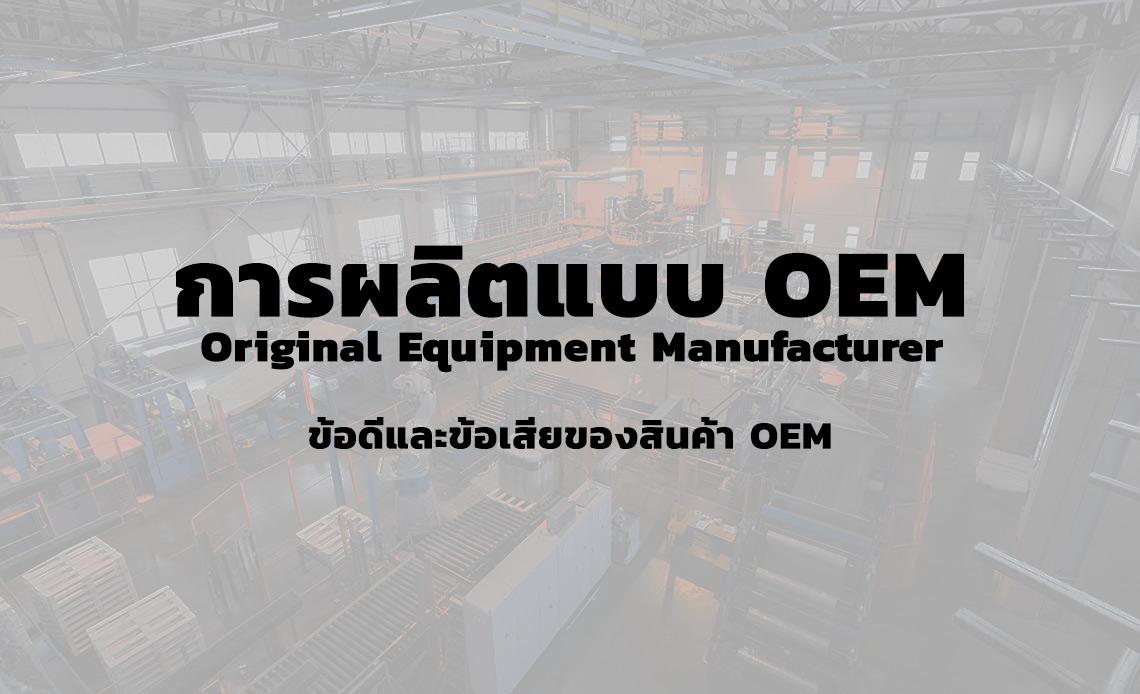 OEM คือ สินค้า OEM ย่อมาจาก การผลิต Original Equipment Manufacturer คือ หมายถึง สินค้า