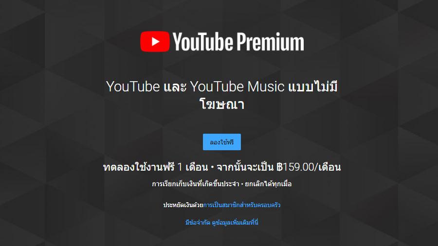 YouTube Premium คือ สมัครสมาชิก ราคา YouTube Premium Price
