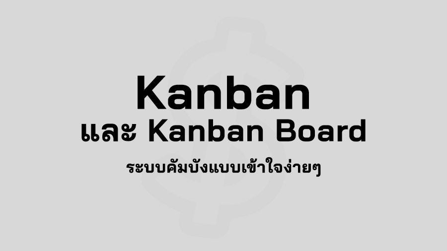 Kanban คือ ระบบ Kanban คือ คัมบัง ตัวอย่าง Kanban Board คือ