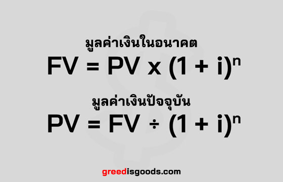 Time Value of Money คือ มูลค่าเงินตามเวลา คือ PV FV สูตร มูลค่าเงิน