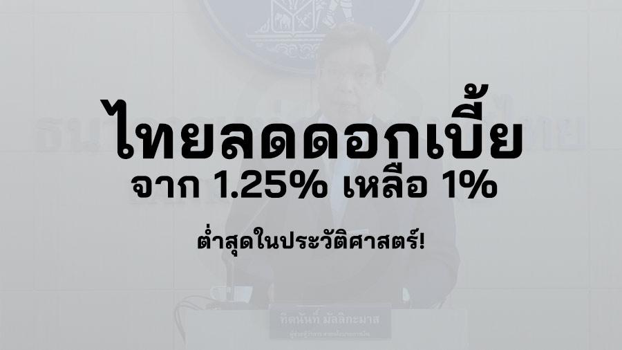 ไทยลดดอกเบี้ย ลดดอกเบี้ย ธนาคารแห่งประเทศไทย 5 กุมภาพันธ์ 2563