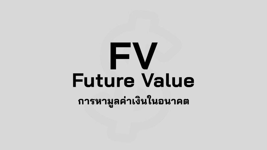 FV คือ Future Value คือ มูลค่าเงินในอนาคต คือ สูตร FV
