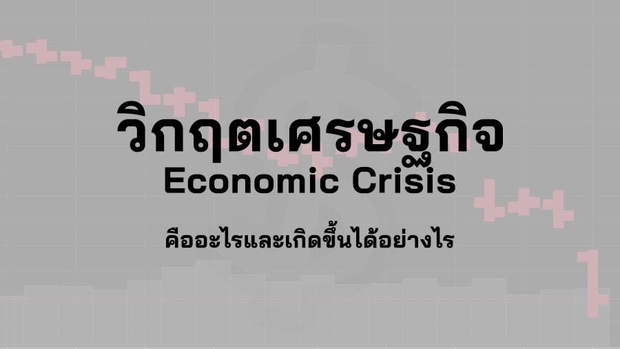 วิกฤตเศรษฐกิจ คือ Economic Crisis สาเหตุ วิกฤตเศรษฐกิจ 2020 2563