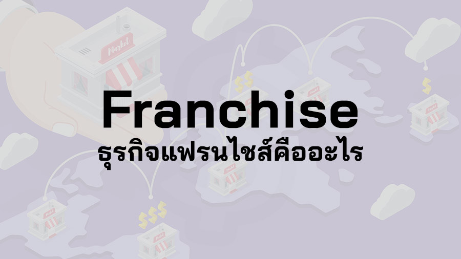 แฟรนไชส์ คือ ธุรกิจ แฟรนไชส์ Franchise
