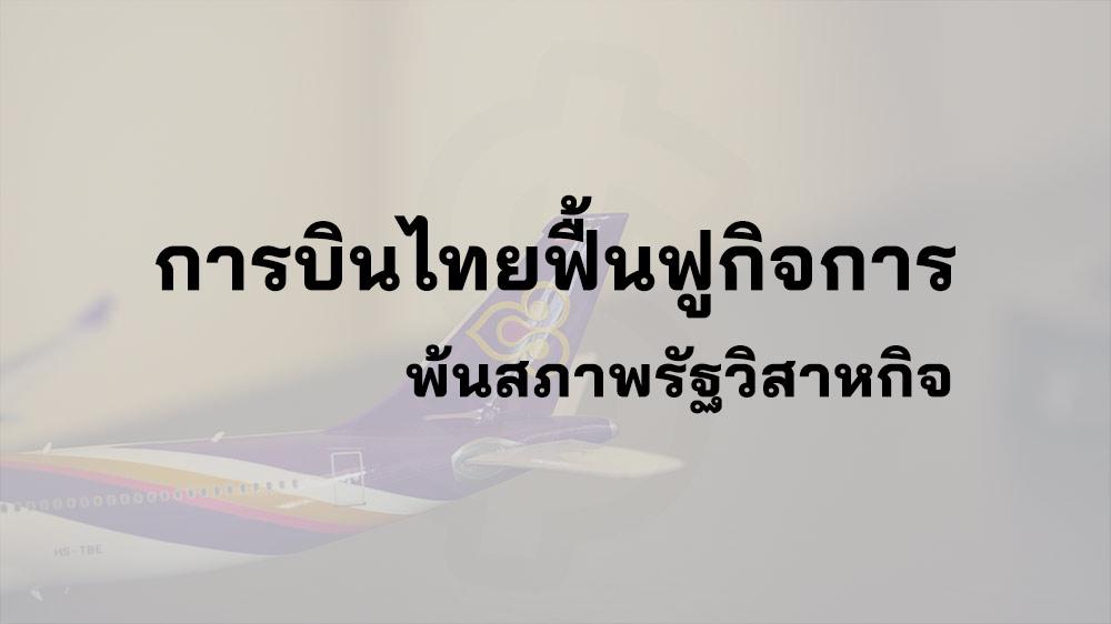 การบินไทย ล้มละลาย การบินไทย ฟื้นฟูกิจการ พ้นสภาพรัฐวิสาหกิจ