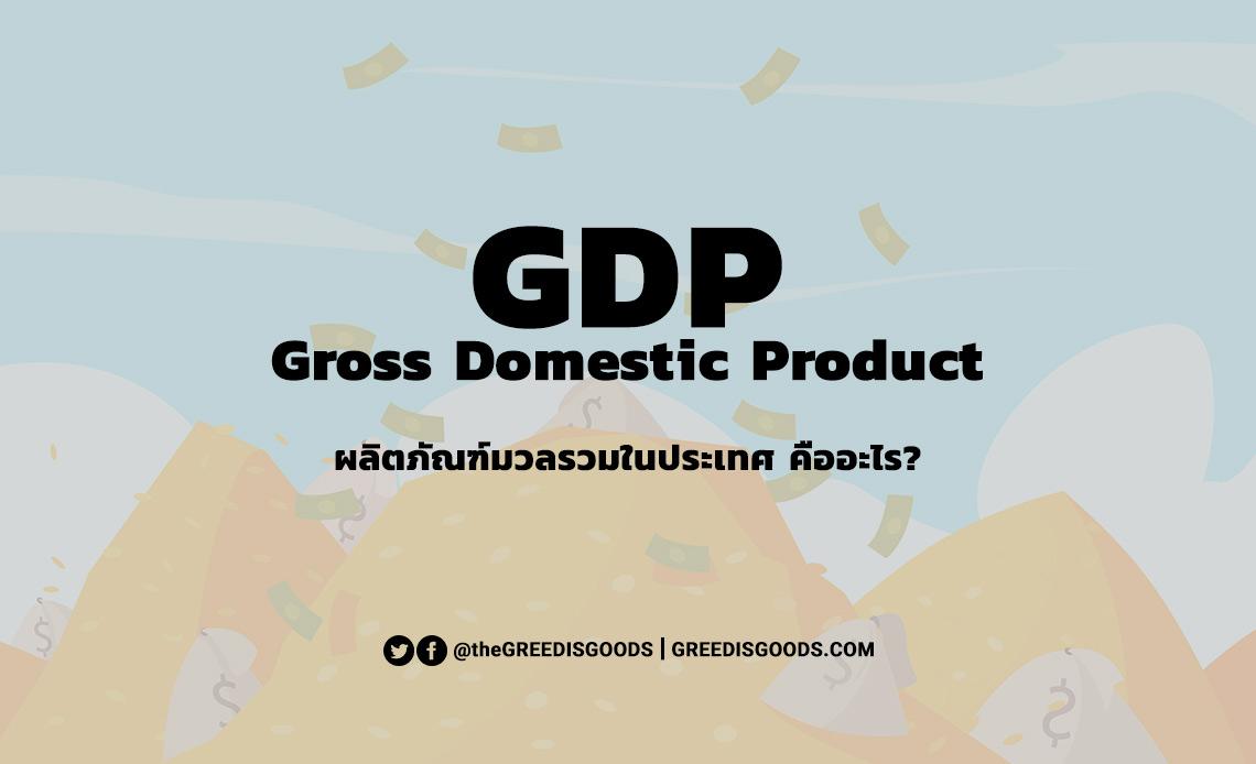GDP คือ ผลิตภัณฑ์มวลรวมในประเทศ คือ อะไร Gross Domestic Product คือ