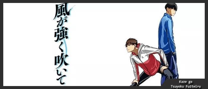 Kaze ga Tsuyoku Fuiteiru Επεισόδιο 11