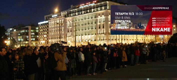 syntagma-kinitopoiisi-708
