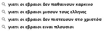 giati-oi-evraioi-1