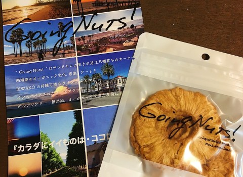 「going nuts」はGreenが関東初上陸!仕入れスタッフ一押し商品です♪
