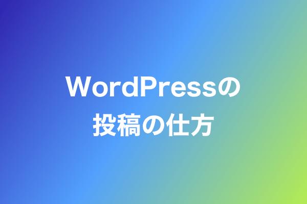 スマホブラウザで投稿!WordPressサイトへの投稿方法