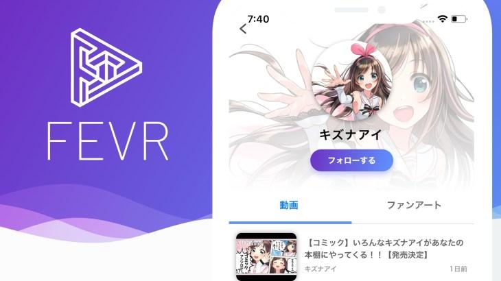 VTuberポータルアプリ「FEVR」がAppStoreに登場!【インタビューあり】