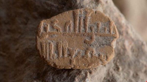 تميمة طينية عربية نادرة عمرها ألف عام!