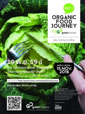 lo_greenconnex_poster_organicfoodjourney_001-01