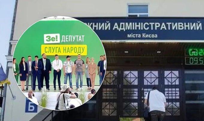 Суд Киева попросили аннулировать партию «Слуга народа»