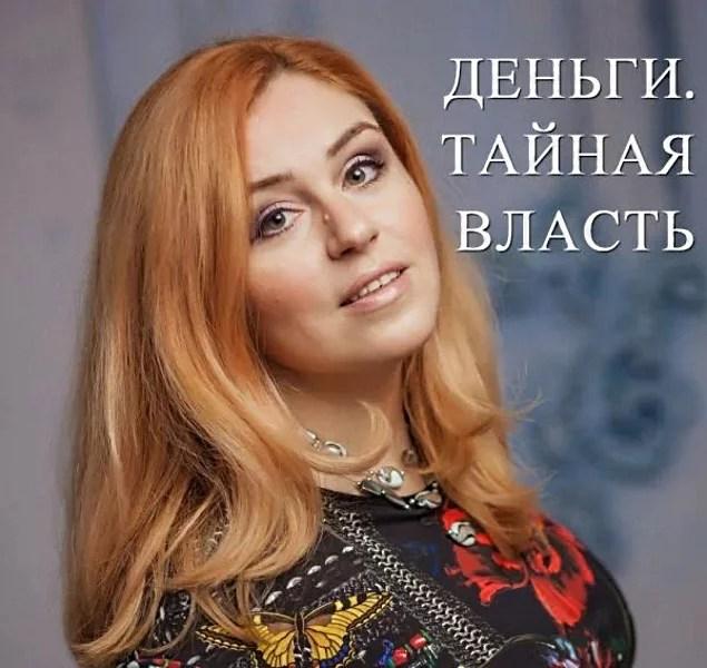 Деньги это тайная власть - GreenhouseBay.ru