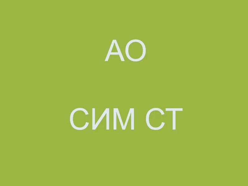 "АО ""СИМ СТ"" https://greenhousebay.ru"