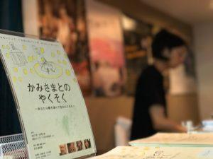 2017年5月1日投稿〜渋谷UPLINKで『かみさまとのやくそく』を夫婦で観てきた件〜の本文中の表現を訂正させて頂きます。