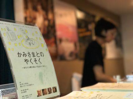 渋谷UPLINKで『かみさまとのやくそく』を夫婦で観てきた件