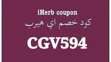 IMG 20200819 084646 - خصم اي هيرب الامارات رضاك مضمنون مع منتجات اي هيرب