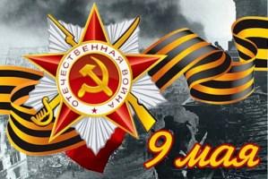Друзья, товарищи, с Днём Победы Красной Армии и советского народа над нацистской Германией в Великой Отечественной войне!