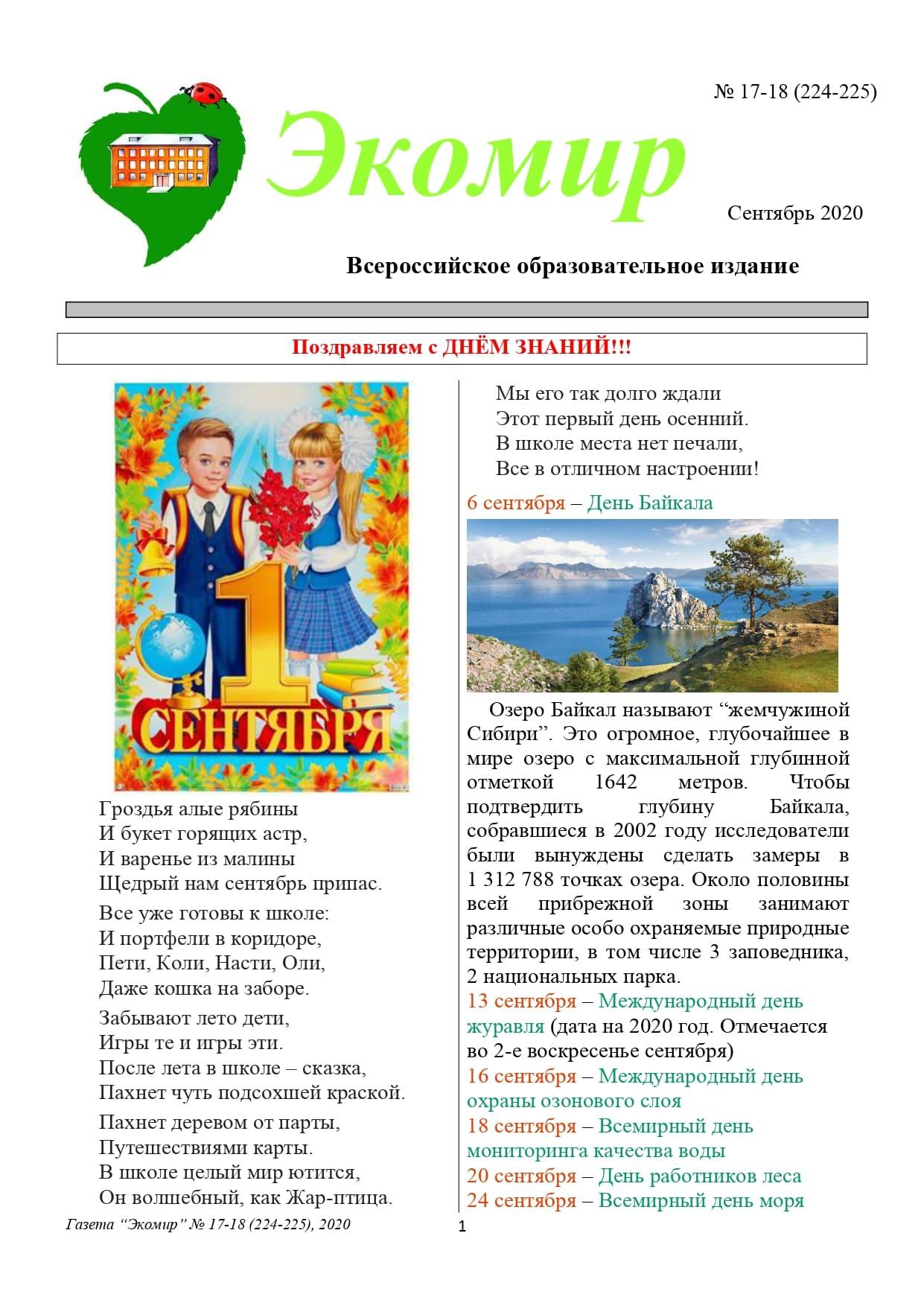 Экомир 224-225_page-0001