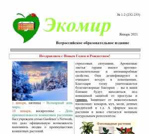 Январь, 2021 г. Всероссийское образовательное экологическое издание «Экомир» - №1-2 (232-233)