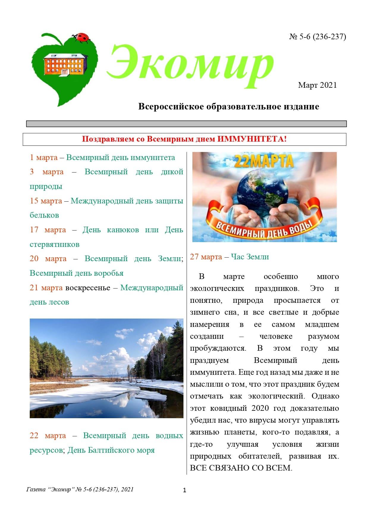 Экомир 236-237_page-0001