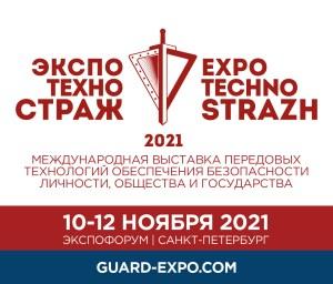 Выставка Экспотехностраж-2021. Росгвардия впервые проведёт масштабную международную выставку техники и вооружения в Санкт-Петербурге