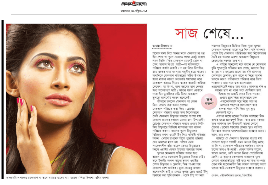 How to Remove Makeup - Editorial by Tamanna/GreenStory for Prothom Alo Lifestyle
