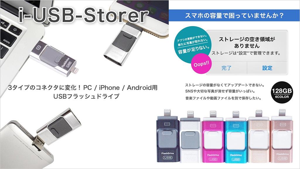 スマホ用USBメモリ i-USB-Storerの使い方と連絡先のバックアップ方法