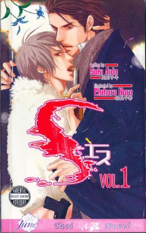 [Juné Novels] {Aida Saki & Nara Chiharu} S V01 [5.0]