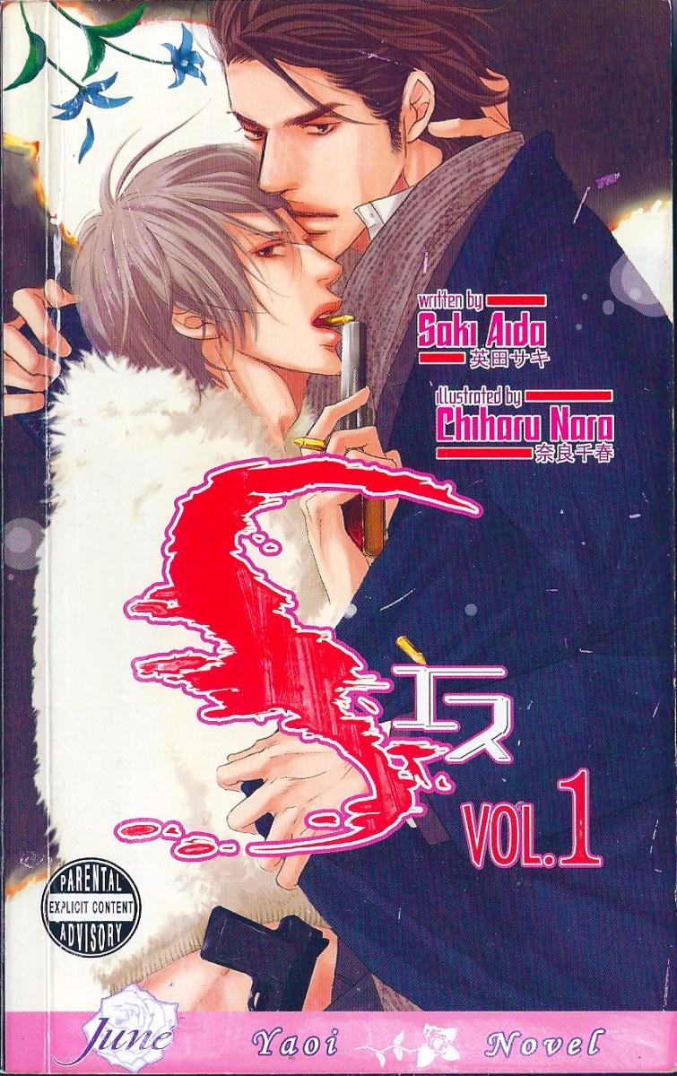 Aida Saki & Nara Chiharu: S