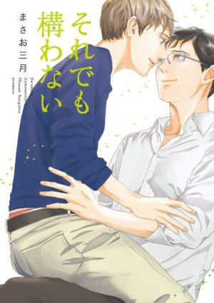 Masao Sangatsu--Soredemo Kamawanai [4.3]