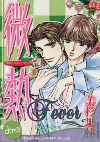 {Misugi Karin} Fever [3.4]