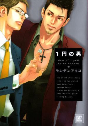 Monden Akiko--Man of 1 Yen [4.8]