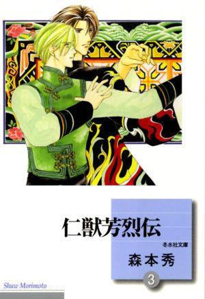 Morimoto Shuu--Jinjuu Houretsuden V03 [3.5]