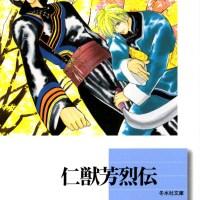 Morimoto Shuu: Jinjuu Houretsuden V06