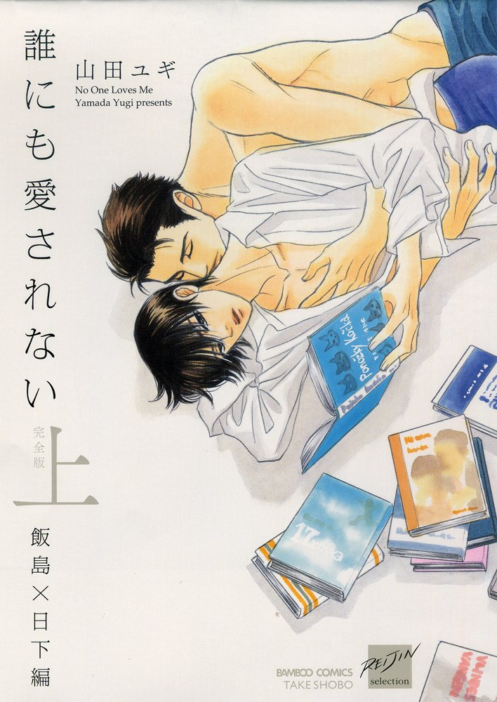 {Yamada Yugi} No One Loves Me-Iijima & Kusaka