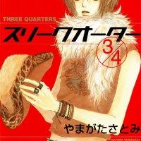 Yamagata Satomi's Manic Love Chronology
