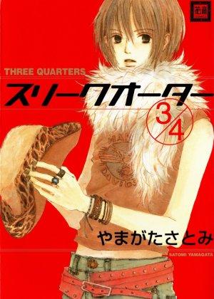 {Yamagata Satomi} Three Quarters [3.5]