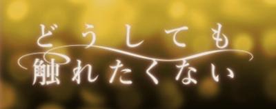 {Yoneda Kou} Doushitemo Furetakunai (Film)-11
