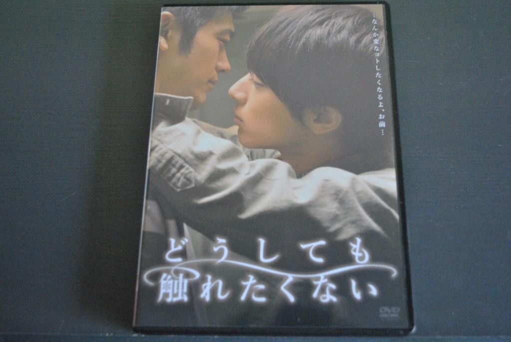 {Yoneda Kou} Doushitemo Furtakunai Film-06