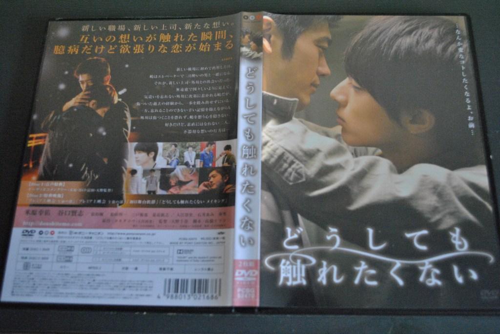 {Yoneda Kou} Doushitemo Furtakunai Film-11
