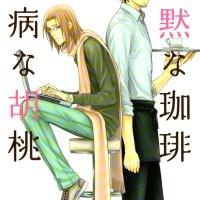 Sagawa Miku: Kamoku na Kohi Okubyou na Kurumi V01-V02